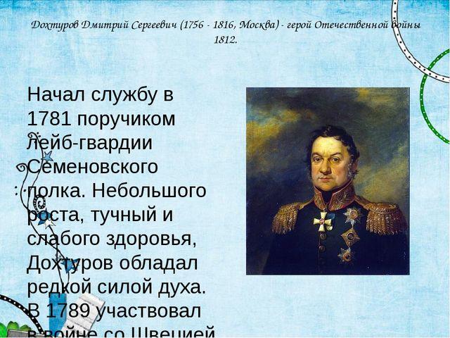 Дохтуров Дмитрий Сергеевич (1756 - 1816, Москва) - герой Отечественной войны...