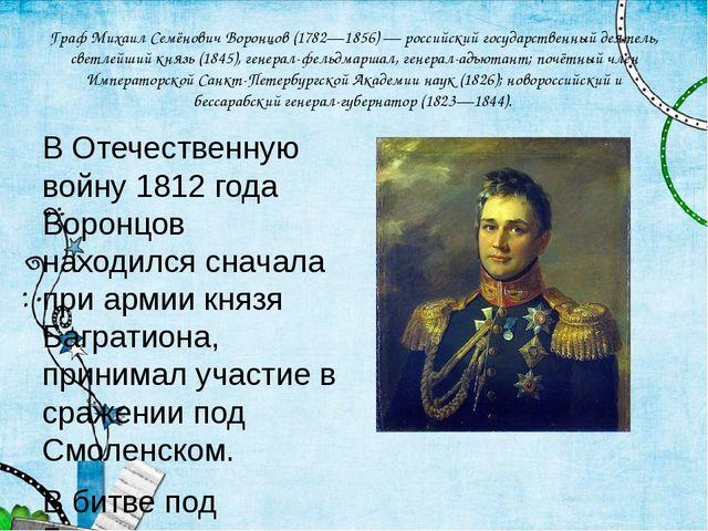 Граф Михаил Семёнович Воронцов (1782—1856) — российский государственный деяте...