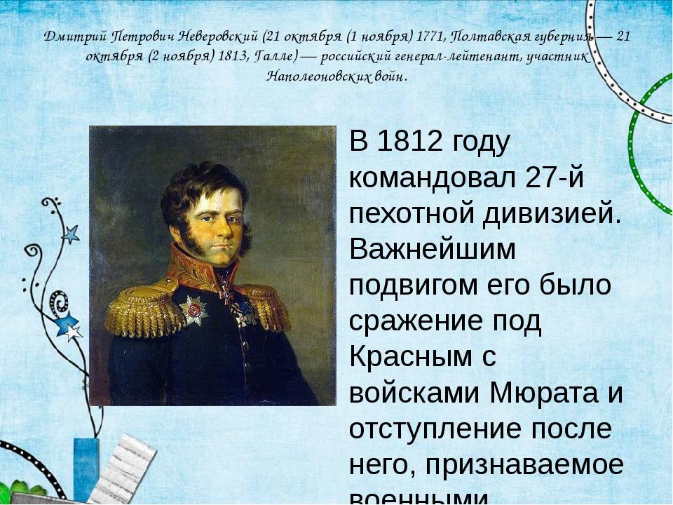 Дмитрий Петрович Неверовский (21 октября (1 ноября) 1771, Полтавская губерния...