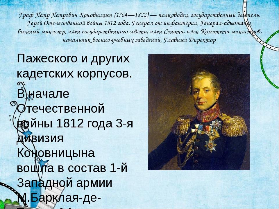 Граф Пётр Петрович Коновницын (1764—1822) — полководец, государственный деяте...