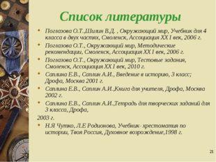 * Список литературы Поглазова О.Т.,Шилин В.Д. , Окружающий мир, Учебник для 4