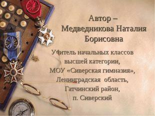 Учитель начальных классов высшей категории, МОУ «Сиверская гимназия», Ленингр