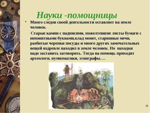 * Науки -помощницы Много следов своей деятельности оставляет на земле человек...