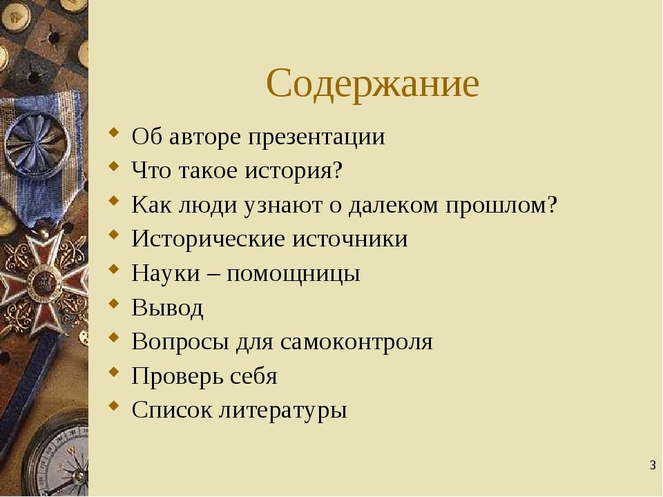 * Содержание Об авторе презентации Что такое история? Как люди узнают о далек...