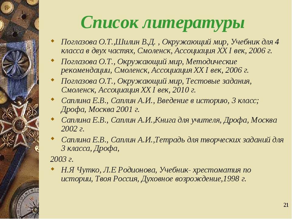 * Список литературы Поглазова О.Т.,Шилин В.Д. , Окружающий мир, Учебник для 4...