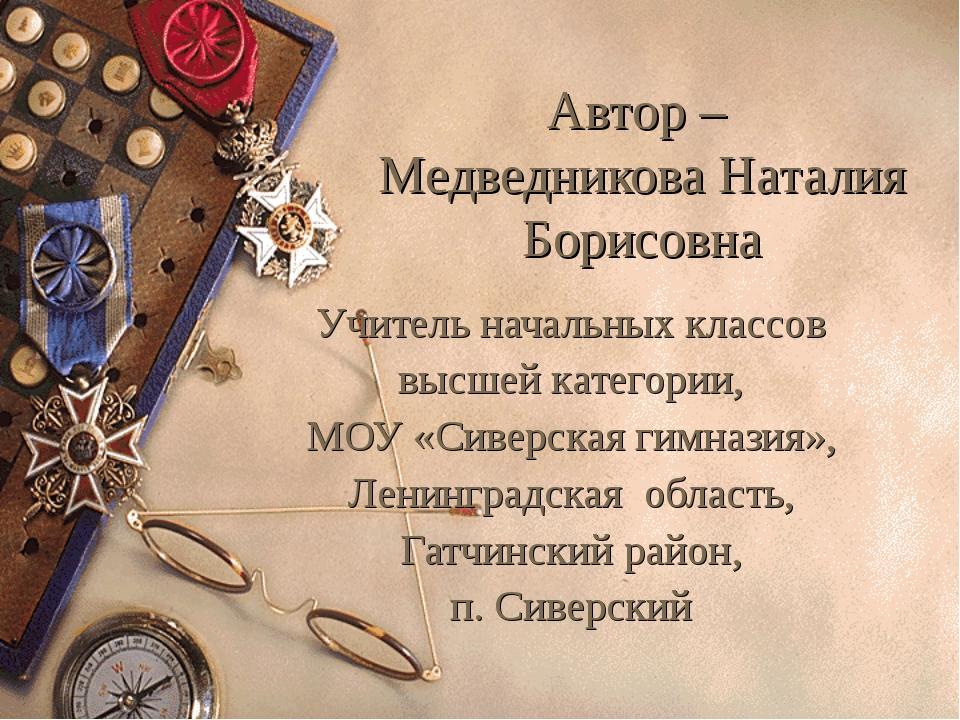 Учитель начальных классов высшей категории, МОУ «Сиверская гимназия», Ленингр...