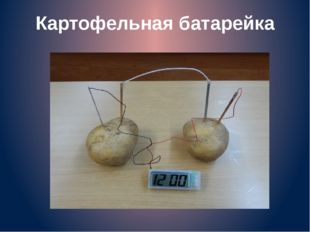 Картофельная батарейка