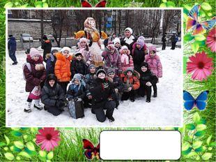 Зиму провожали и весну встречали!