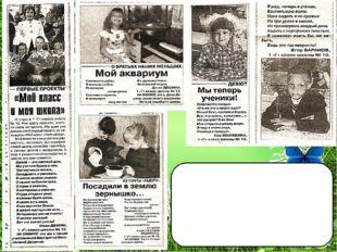 Мы публиковали свои первые стихи и рассказы в рубрике «Радуга» газеты «Красно