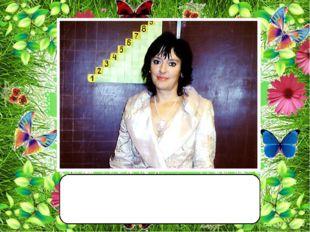 Наш первый учитель – Дешина Маргарита Николаевна