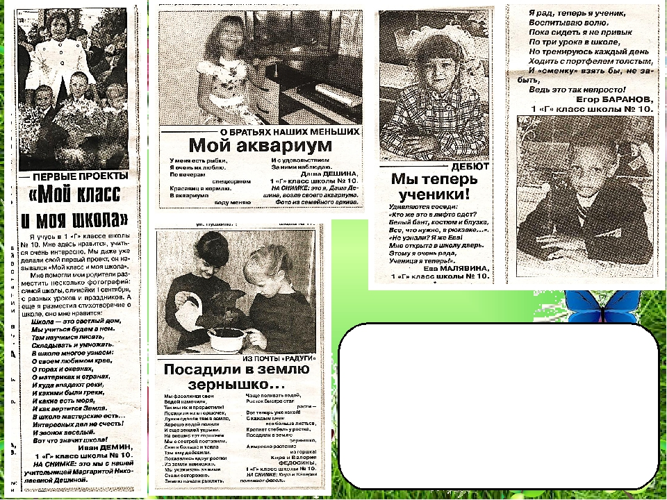 Мы публиковали свои первые стихи и рассказы в рубрике «Радуга» газеты «Красно...
