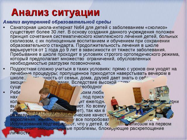 Анализ ситуации Анализ внутренней образовательной среды Санаторная школа-инте...