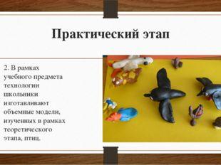 Практический этап 2. В рамках учебного предмета технологии школьники изготавл