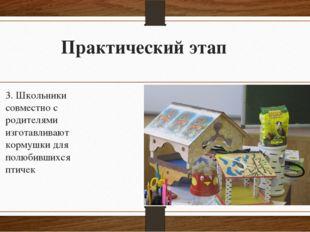 Практический этап 3. Школьники совместно с родителями изготавливают кормушки