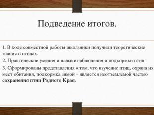 Подведение итогов. 1. В ходе совместной работы школьники получили теоретическ