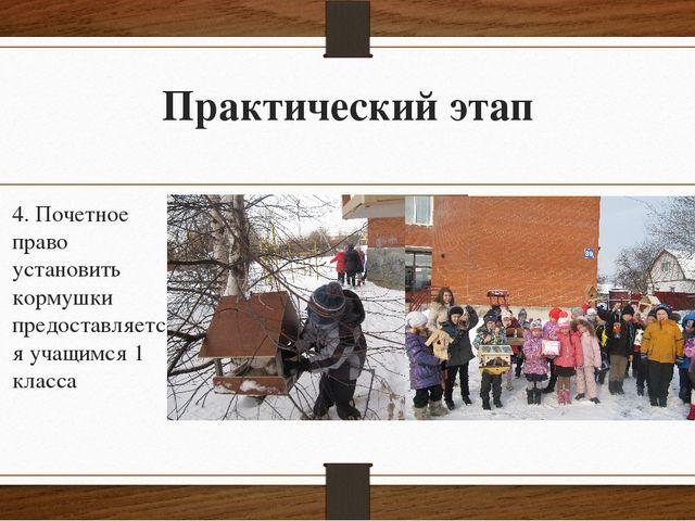 Практический этап 4. Почетное право установить кормушки предоставляется учащи...