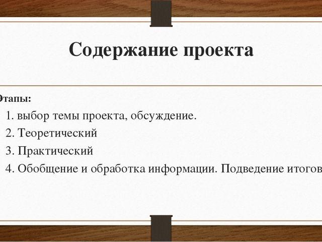 Содержание проекта Этапы: 1. выбор темы проекта, обсуждение. 2. Теоретический...