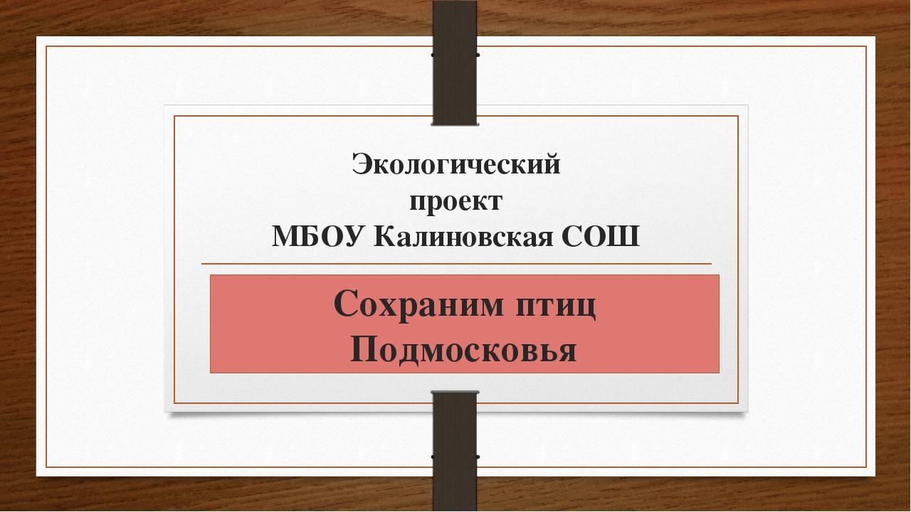 Экологический проект МБОУ Калиновская СОШ Сохраним птиц Подмосковья