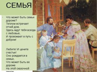 СЕМЬЯ Что может быть семьи дороже? Теплом встречает отчий дом, Здесь ждут т