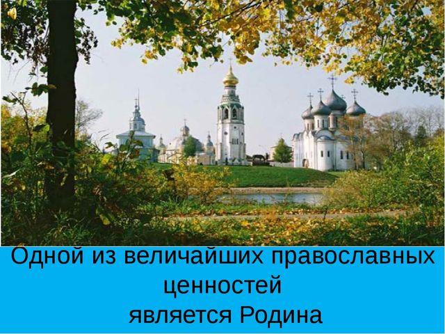 Одной из величайших православных ценностей является Родина
