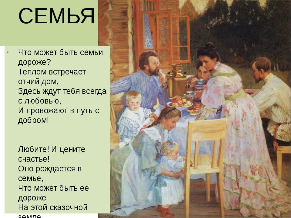 СЕМЬЯ Что может быть семьи дороже? Теплом встречает отчий дом, Здесь ждут т...