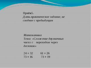 Приём5. Дать практическое задание, не сходное с предыдущим Математика Тема: «