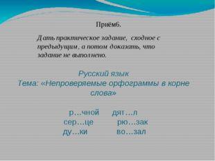 Русский язык Тема: «Непроверяемые орфограммы в корне слова»  р…чнойдят…л с