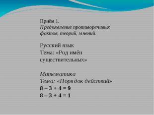 Приём 1. Предъявление противоречивых фактов, теорий, мнений. Русский язык