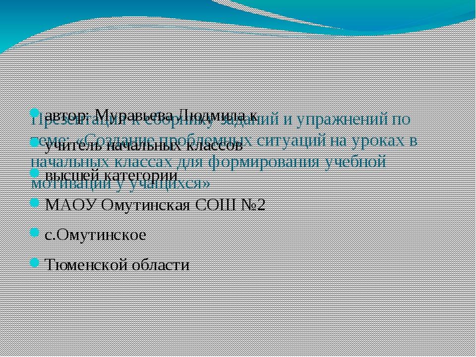 Презентация к сборнику заданий и упражнений по теме: «Создание проблемных сит...