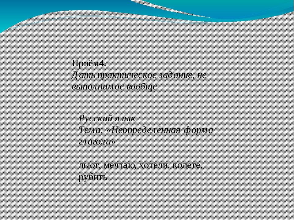Приём4. Дать практическое задание, не выполнимое вообще Русский язык Тема: «Н...