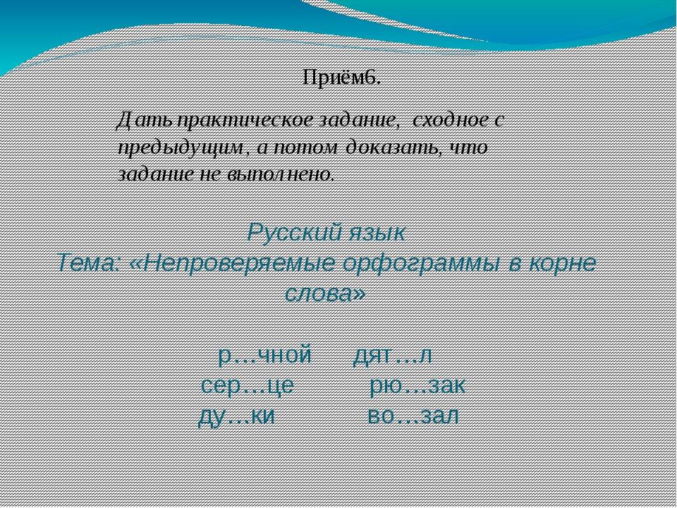 Русский язык Тема: «Непроверяемые орфограммы в корне слова»  р…чнойдят…л с...