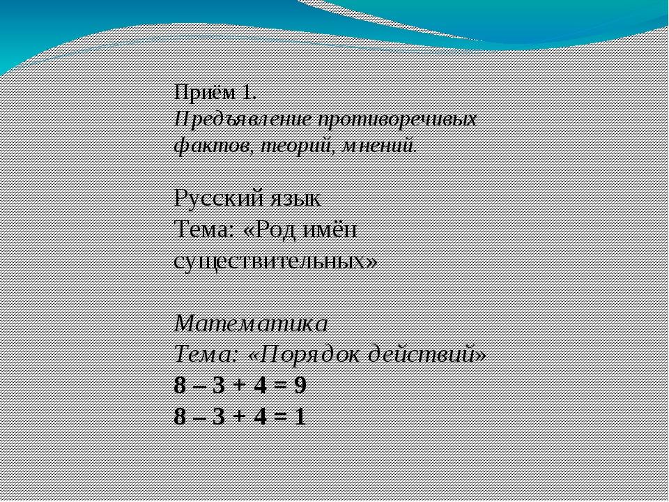 Приём 1. Предъявление противоречивых фактов, теорий, мнений. Русский язык...