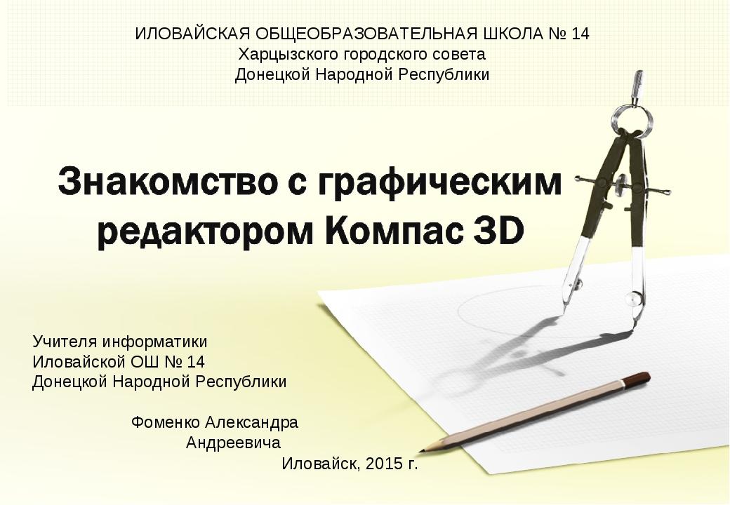 ИЛОВАЙСКАЯ ОБЩЕОБРАЗОВАТЕЛЬНАЯ ШКОЛА № 14 Харцызского городского совета Донец...