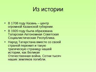 Из истории В 1708 году Казань – центр огромной Казанской губернии. В 1920 год