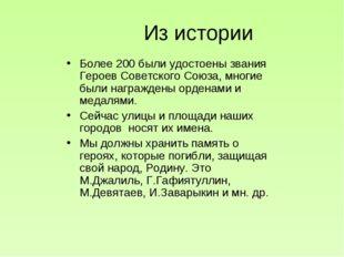 Из истории Более 200 были удостоены звания Героев Советского Союза, многие б
