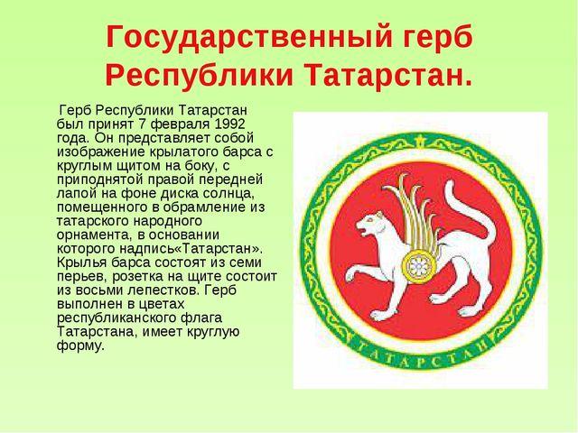 Государственный герб Республики Татарстан. Герб Республики Татарстан был прин...