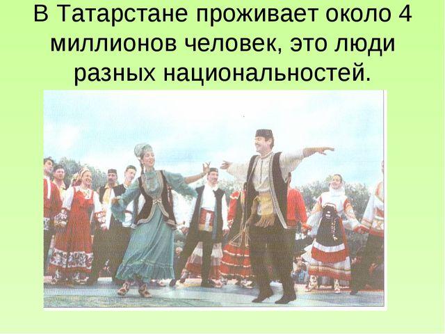 В Татарстане проживает около 4 миллионов человек, это люди разных национально...
