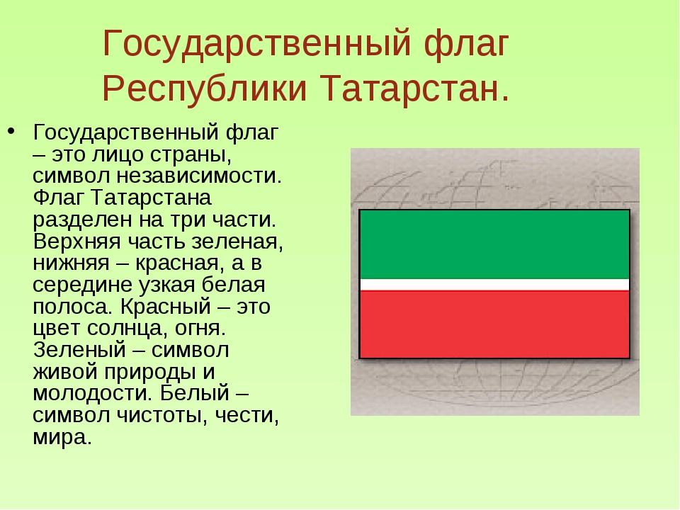 Государственный флаг Республики Татарстан. Государственный флаг – это лицо ст...
