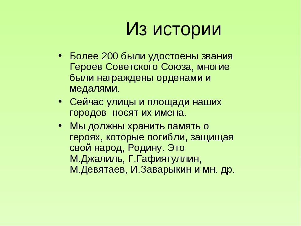 Из истории Более 200 были удостоены звания Героев Советского Союза, многие б...