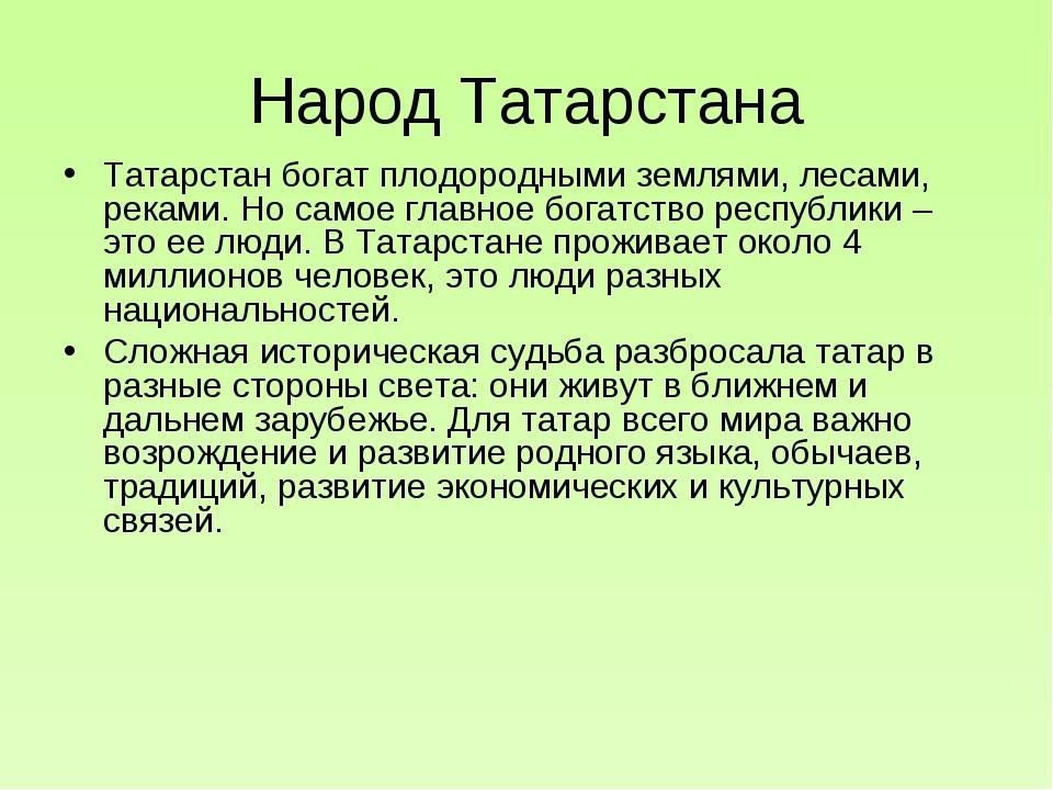 Народ Татарстана Татарстан богат плодородными землями, лесами, реками. Но сам...