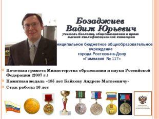 Почетная грамота Министерства образования и науки Российской Федерации (2007