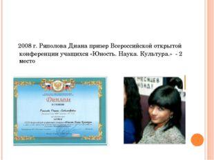 2008 г. Ряполова Диана призер Всероссийской открытой конференции учащихся «Ю