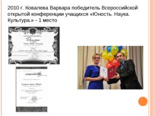 2010 г. Ковалева Варвара победитель Всероссийской открытой конференции учащих