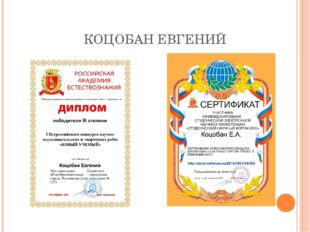 КОЦОБАН ЕВГЕНИЙ