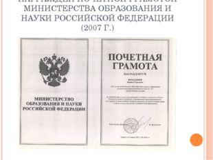 НАГРАЖДЕН ПОЧЕТНОЙ ГРАМОТОЙ МИНИСТЕРСТВА ОБРАЗОВАНИЯ И НАУКИ РОССИЙСКОЙ ФЕДЕР