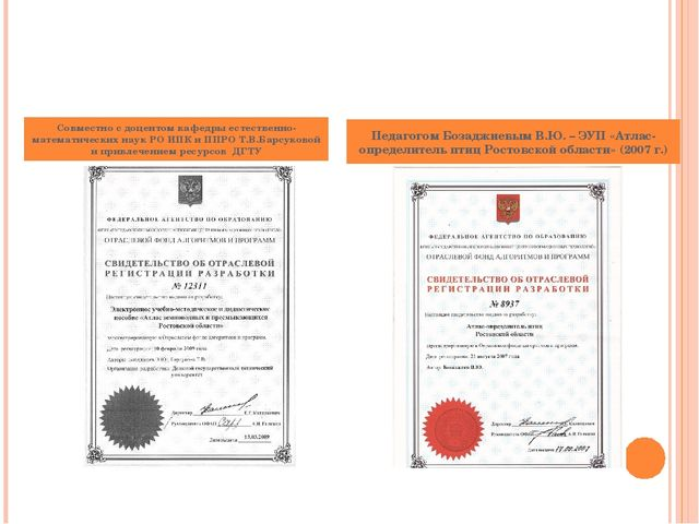 Совместно с доцентом кафедры естественно-математических наук РО ИПК и ППРО Т....