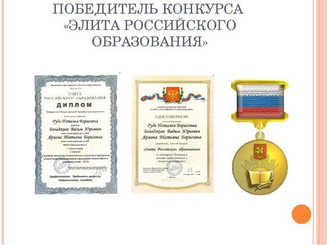 ПОБЕДИТЕЛЬ КОНКУРСА «ЭЛИТА РОССИЙСКОГО ОБРАЗОВАНИЯ»
