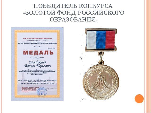 ПОБЕДИТЕЛЬ КОНКУРСА «ЗОЛОТОЙ ФОНД РОССИЙСКОГО ОБРАЗОВАНИЯ»