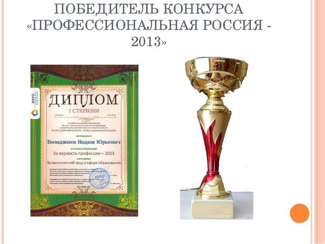 ПОБЕДИТЕЛЬ КОНКУРСА «ПРОФЕССИОНАЛЬНАЯ РОССИЯ - 2013»