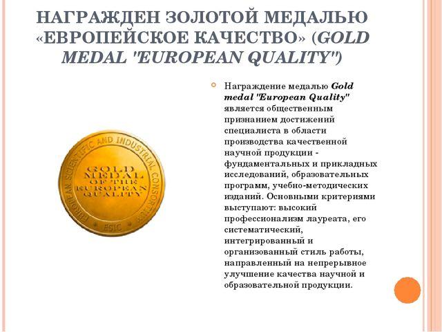 """НАГРАЖДЕН ЗОЛОТОЙ МЕДАЛЬЮ «ЕВРОПЕЙСКОЕ КАЧЕСТВО» (GOLD MEDAL """"EUROPEAN QUALIT..."""